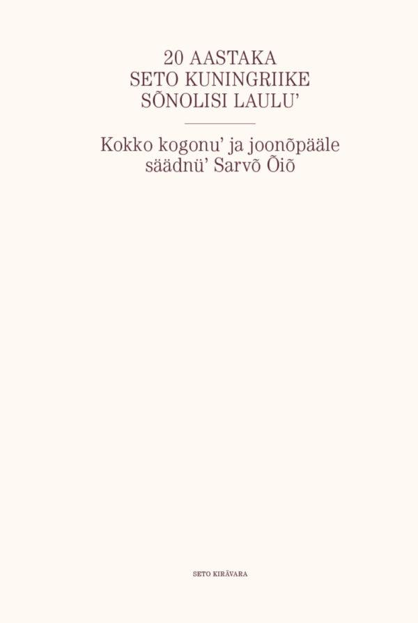 20 aastaka Seto kuningriike sõnolisi laulu'